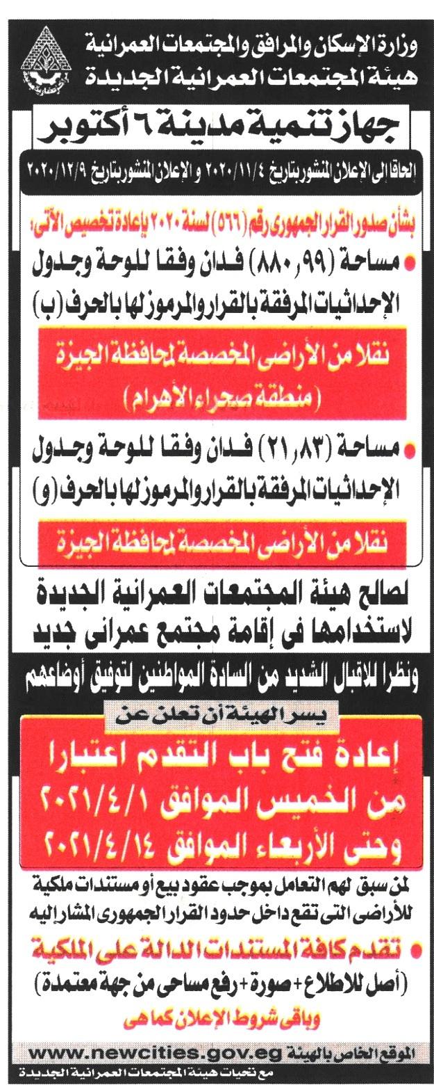 طروحات وزارة الاسكان الغير مدعمة Home Facebook